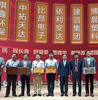 中拓环境当选中国电子电路行业协会理事单位
