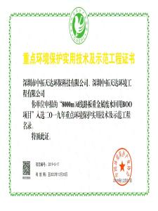 2019年重点环境保护示范工程