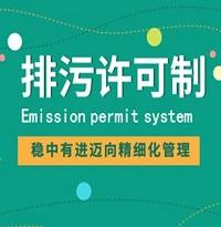 关于发布《排污许可证申请与核发技术规范 电子工业》国家环境保护标准的公告