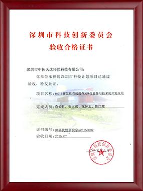 深圳市科创委验收合格证书1