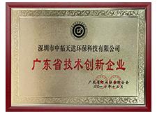 2017年广东省技术创新企业