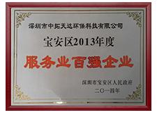 2013年度宝安区服务业百强企业