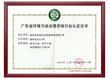 广东省环境污染治理资格行业认定证书