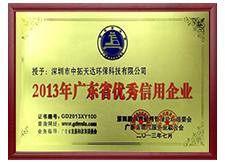 2013年度广东省优秀信用企业