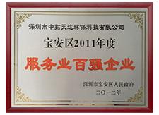 2011年度宝安区服务业百强企业