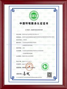 工业废水处理设施运营服务认证(贰级)
