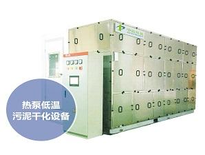 热泵低温污泥干化欧宝体育信用