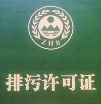 广东省排污许可证正式废止!